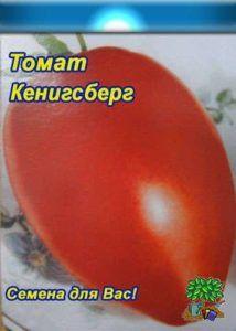 Неприхотливый сорт томата с крупными вкусными плодами сибирской селекции «кенигсберг»