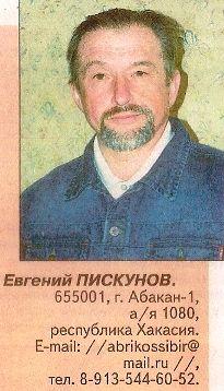 Евгений пискунов подводит итоги садового сезона в садах хакасии